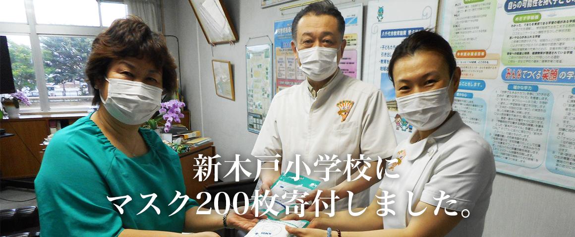 新木戸小学校に マスク200枚寄付しました。